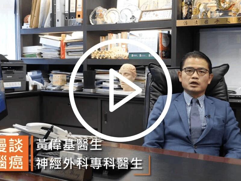 黃偉基醫生-dr-wong-wk-神經外科專科-neurosurgeon-漫談腦癌-1