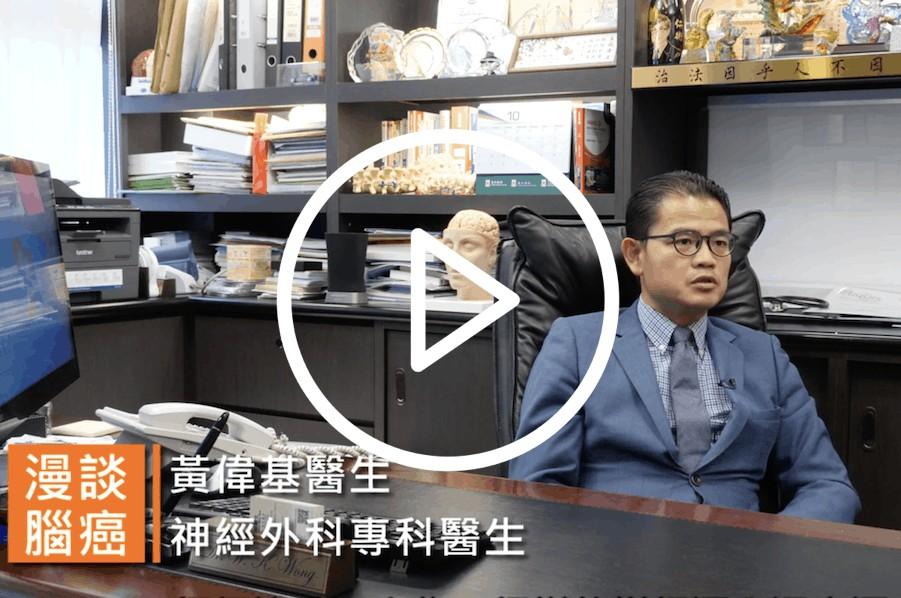 黃偉基醫生 dr wong wk 神經外科專科 neurosurgeon 漫談腦癌 第三集 腦癌的治療