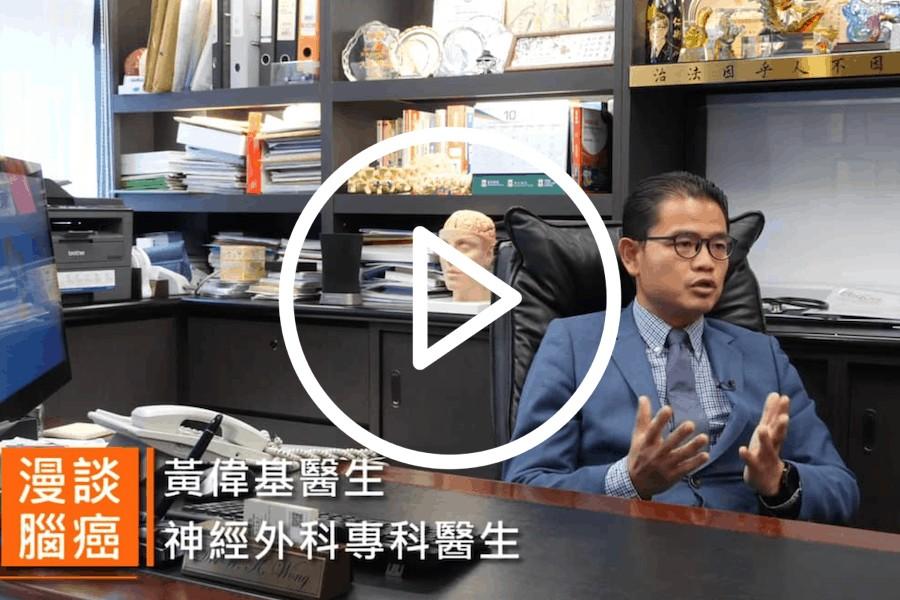 黃偉基醫生 dr wong wk 神經外科專科 neurosurgeon 漫談腦癌 第五集〔視頻〕 (Part 5)