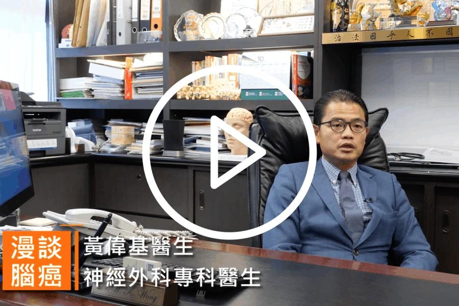 黃偉基醫生 dr wong wk 神經外科專科 neurosurgeon 漫談腦癌 第六集〔視頻〕 (Part 6)黃偉基醫生 dr wong wk 神經外科專科 neurosurgeon 漫談腦癌 第六集〔視頻〕 (Part 6)