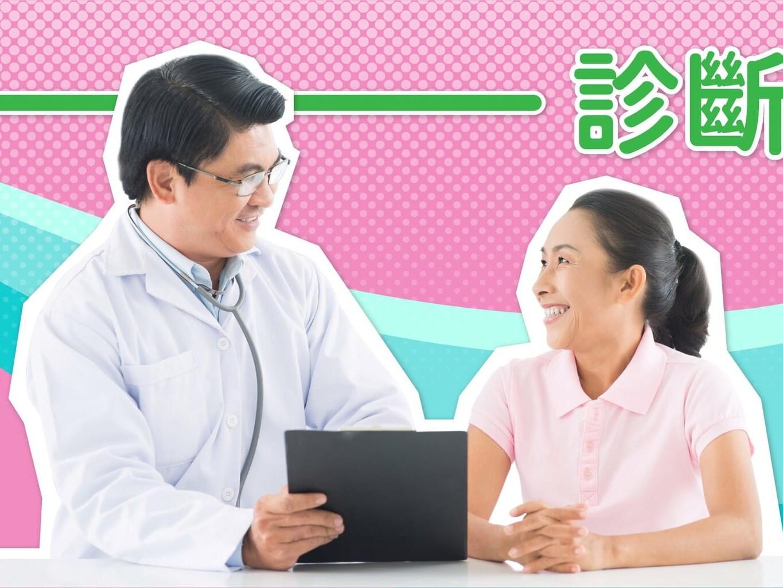 腫瘤學新知 癌症資訊 癌症治療 癌症 腫瘤 確診患癌 究竟甚麼是癌 癌症怎樣醫Diagnosis